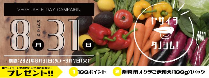野菜(8月31日)の日
