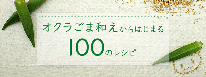 「オクラごま和え」からはじまる100のレシピ