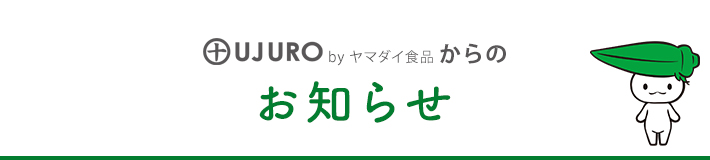 UJURO by ヤマダイ食品からのお知らせ
