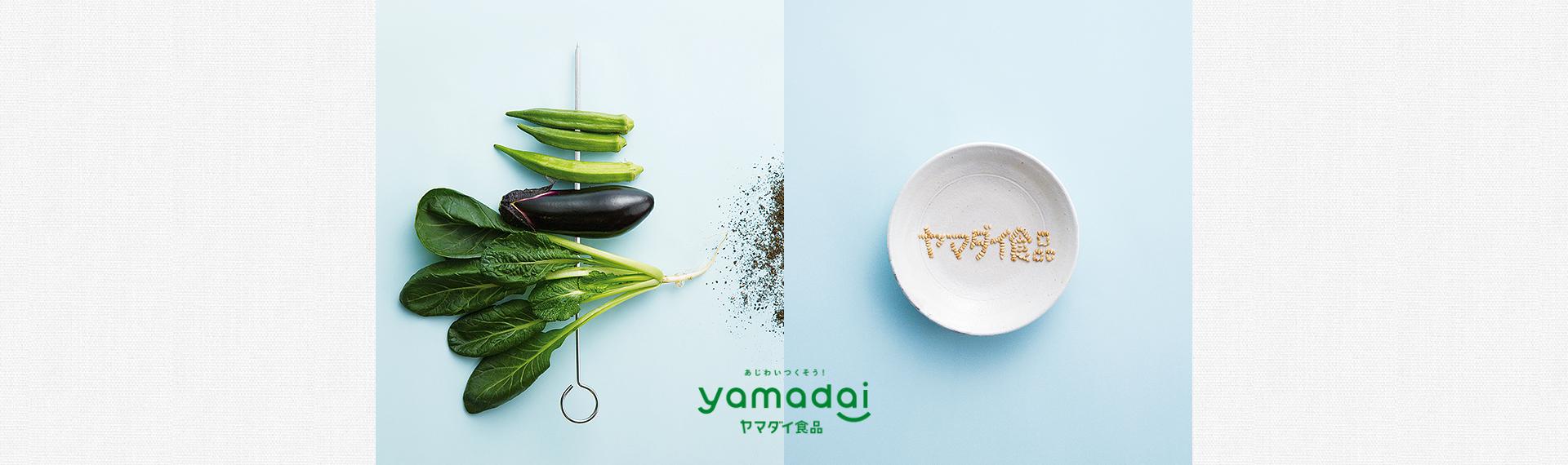 1921年創業!プロご用達の冷凍お惣菜通販サイト UJURO by ヤマダイ食品