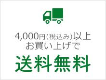 4,000円(税込)以上お買い上げで送料無料
