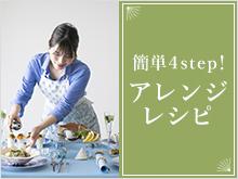 料理家池ももこの簡単4step!アレンジレシピ
