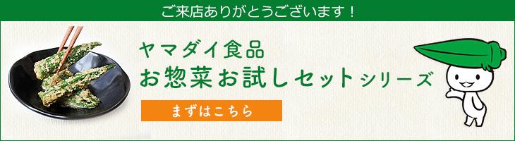 ヤマダイ食品お惣菜お試しセットシリーズ